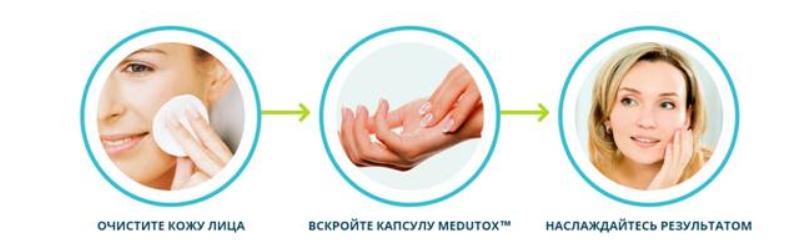 Medutox